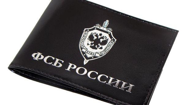 Посвідчення ФСБ Росії