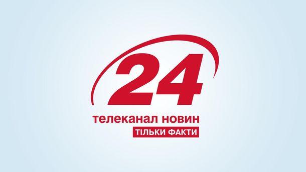 """Телеканал """"24"""" вернулся в Т2 во Львове"""