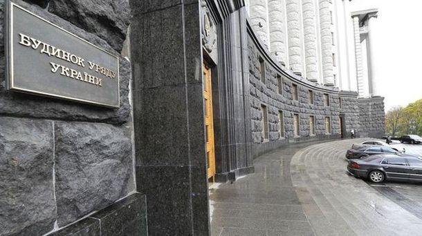 Будинок уряду