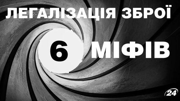 ТОП-шість міфів про легалізацію зброї