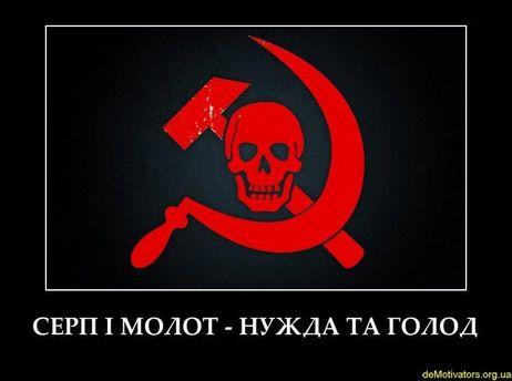 Советская символика отныне запрещена