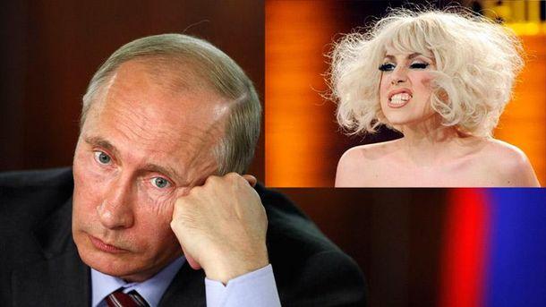 Владимир Путин и Леди Гага