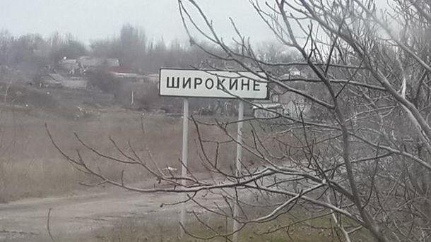 Широкино