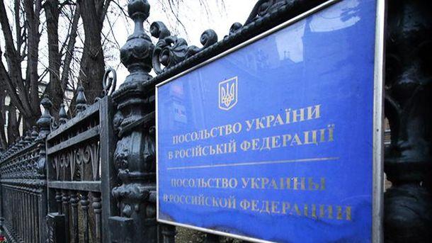 Консульство України в Москві
