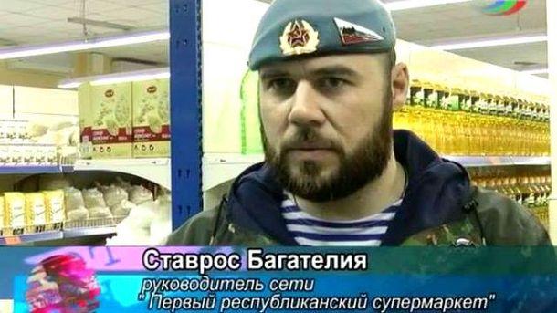 Ставрос Багатель