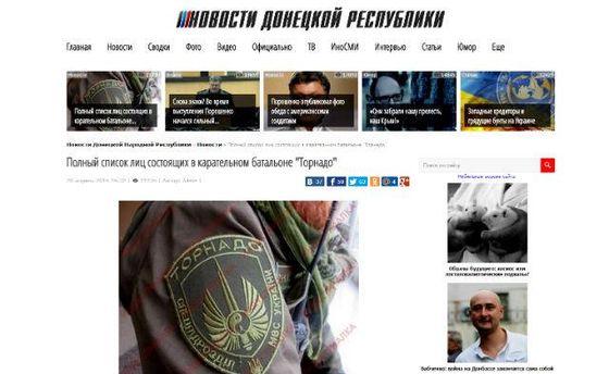 Скрин с сайта боевиков