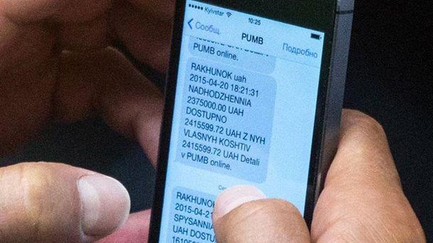СМС-повідомлення
