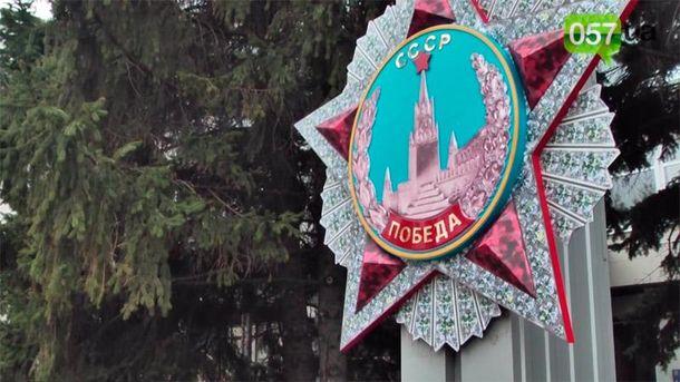 Советская звезда в Харькове