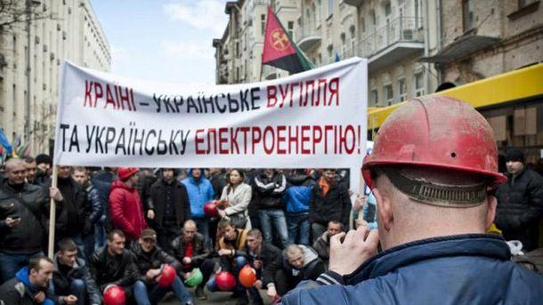 Протесты шахтеров