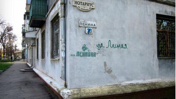 Вулиця Леніна-Леннона