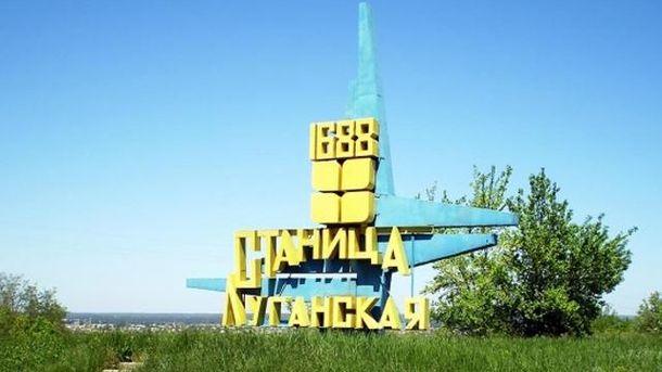 Станица Луганская