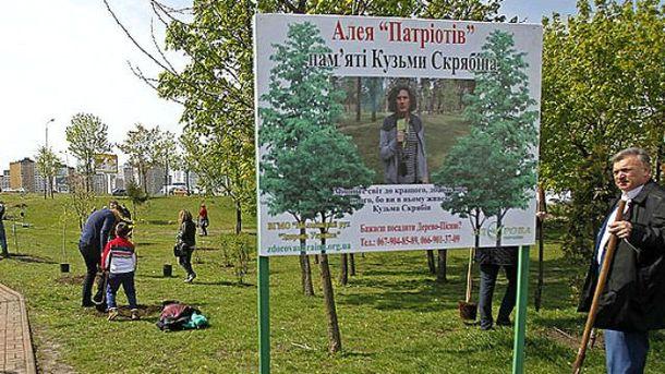Аллея памяти Кузьмы Скрябина