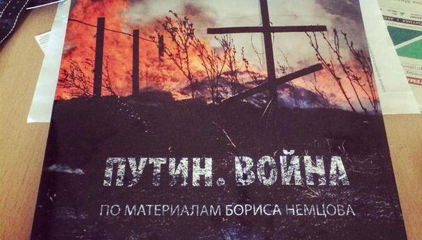 Доповідь про війну на Донбасі