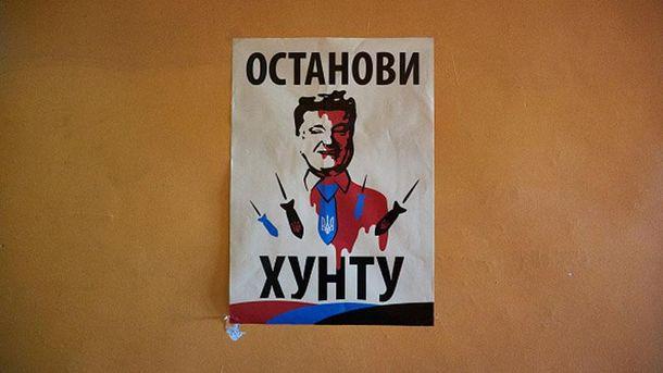 Плакат бойовиків