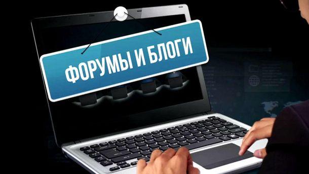 Форуми та блоги