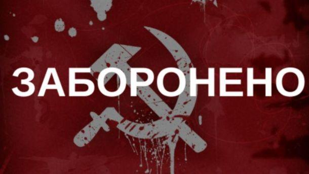 Запрет коммунизма