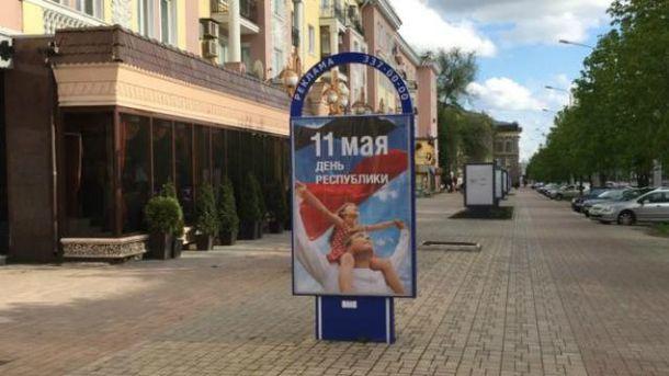 Донецьк активно готується до 9 травня