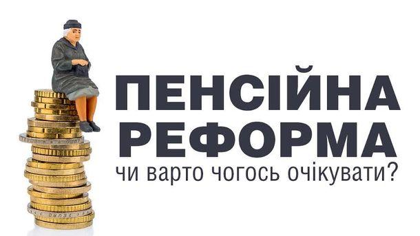 Як пенсійна реформа змінить старість українців