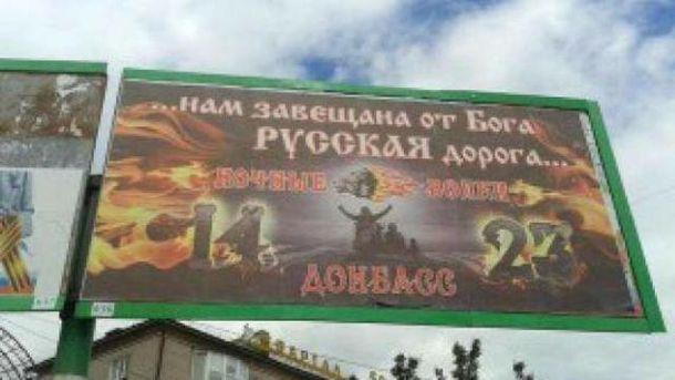 Білборд в Луганську