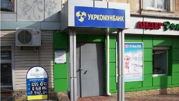 Укркомубанк