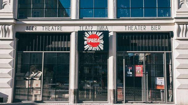 Театр пива