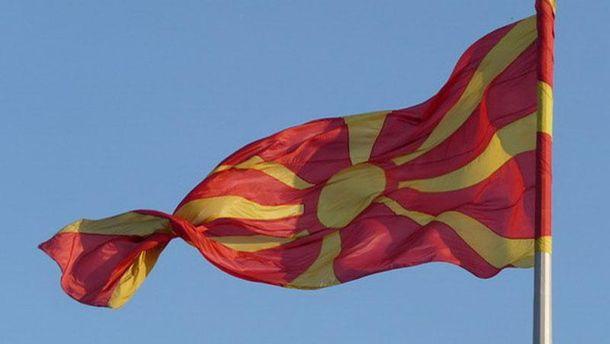 Прапор Македонії