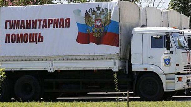 Гуманитарная помощь из РФ