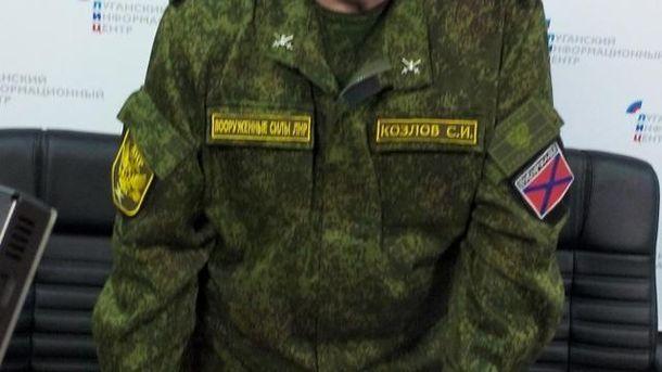 Терорист Сергій Козлов