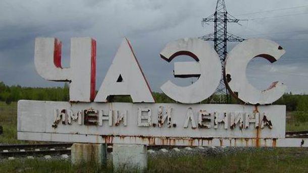Стелла вблизи Чернобыльской АЭС