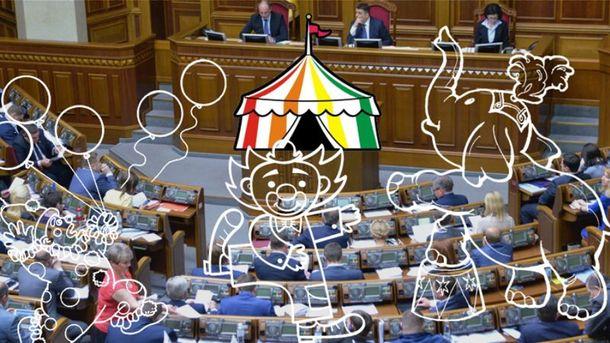 Цирк в Верховной Раде