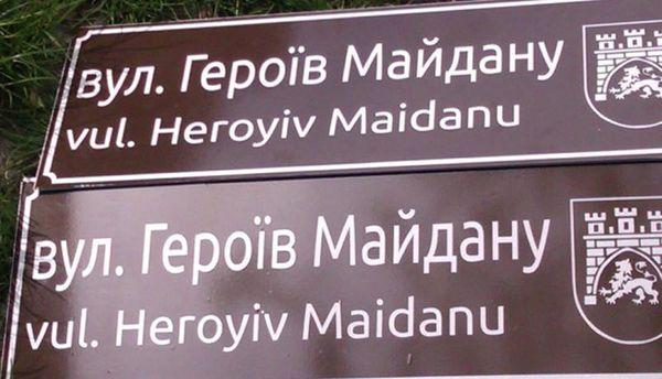 Вулиця Героїв Майдану
