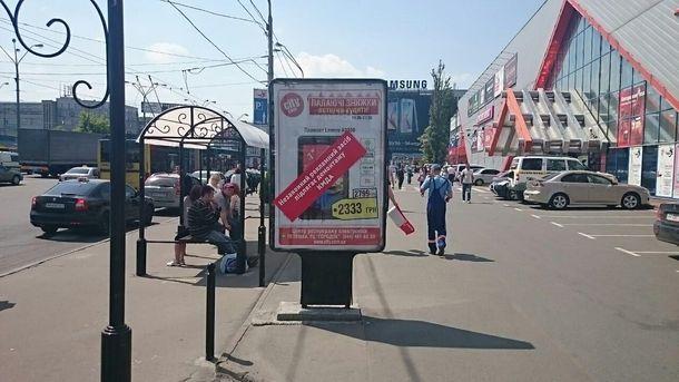 Незаконная реклама