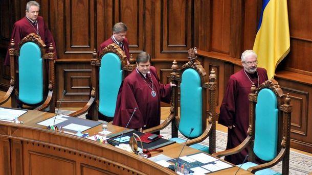 Судьи Конституционного суда Украины