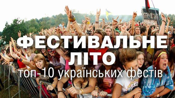 Фестивалі в Україні
