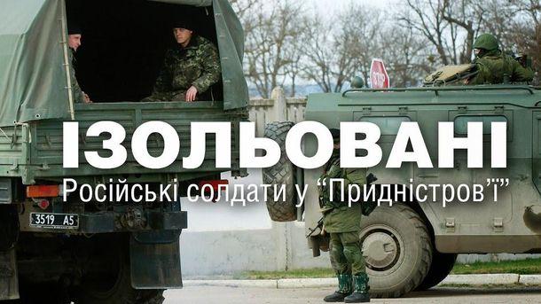 Болевая точка Путина: что значит запрет транзита российских военных в Приднестровье