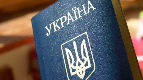 Український паспорт