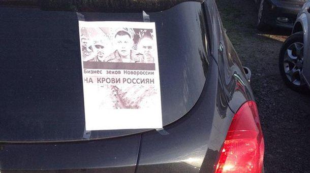 Листовки в Петербурге