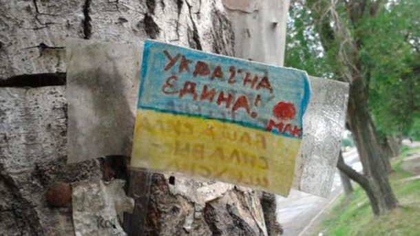 Украинский флаг в Луганске