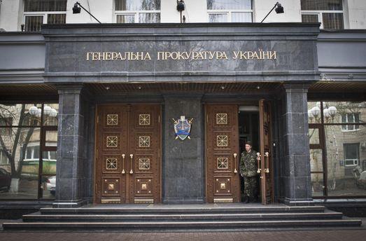 Генпрокуратура України