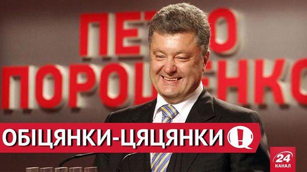 В июне Рада должна проголосовать, а я - подписать закон об Антикоррупционном суде, - Порошенко - Цензор.НЕТ 1771