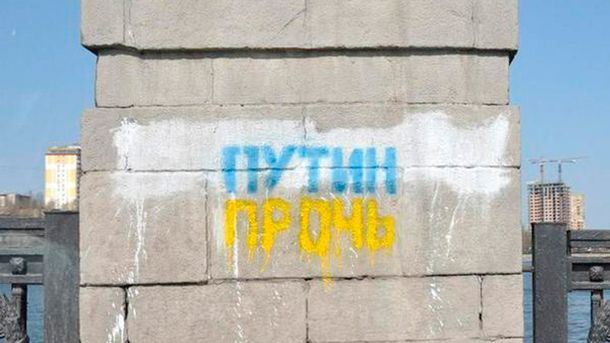 Проукраїнське графіті в Донецьку