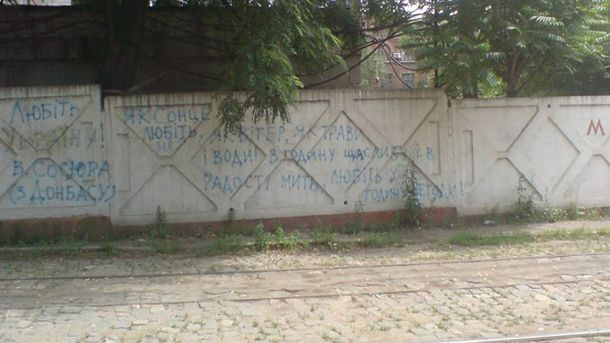 Вірш на паркані