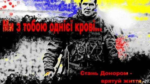 Киевлян просят сдавать кровь для бойцов