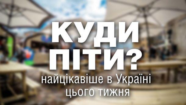 Куда пойти 6-12 июля: самое интересное в Украине
