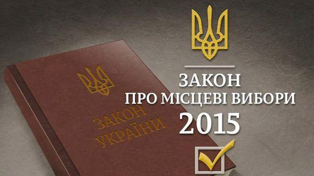 Закон про місцеві вибори