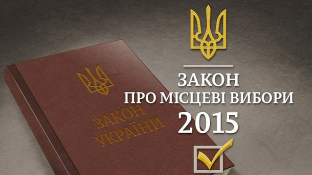 Закон о местных выборах