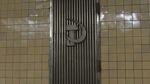 Комуністична символіка у метро