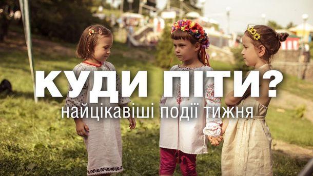 Найцікавіше в Україні