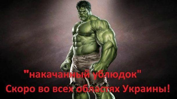 Мем про Філатова