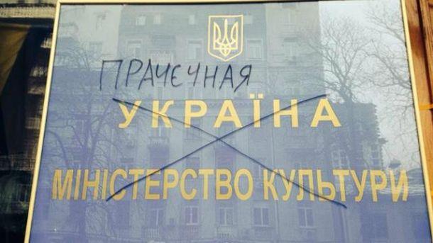 Міністерство культури